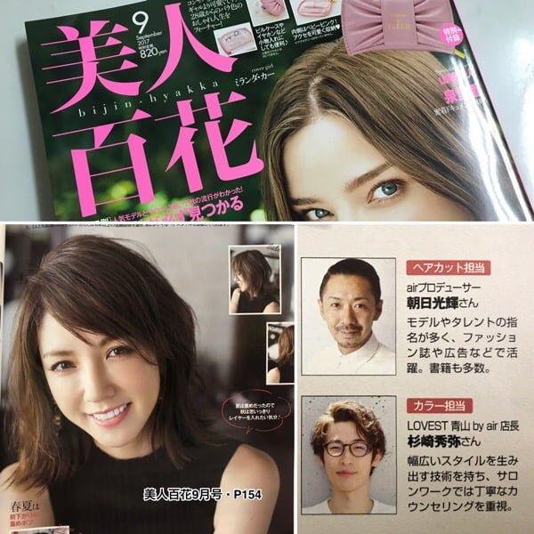 【 モデル・美香さんヘアの作り方・カット&カラー 】美人百花・アンドガール