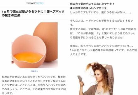 卵パックの記事