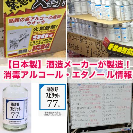 除菌エタノール消毒アルコールハンドジェル在庫あり・日本製マスクネット通販も・菊水酒造や若鶴酒造まで!コロナ対策!