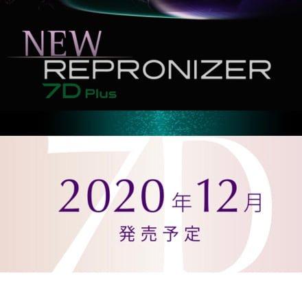 レプロナイザー7D Plusの発売日